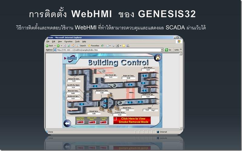 WebHMI_Install